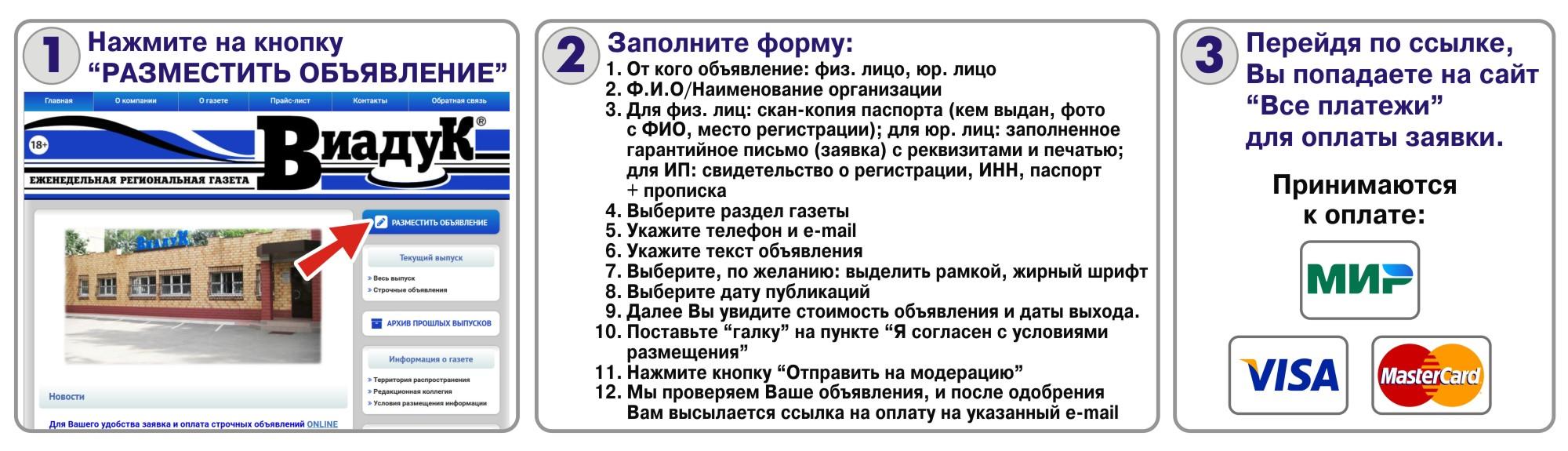 Подать объявление в газету подольска головинский детский сад частные объявления
